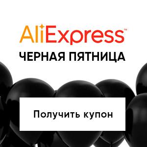 АлиЭкспресс купон
