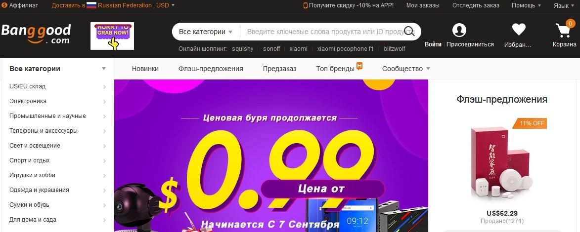 Интернет-магазин Banggood.com
