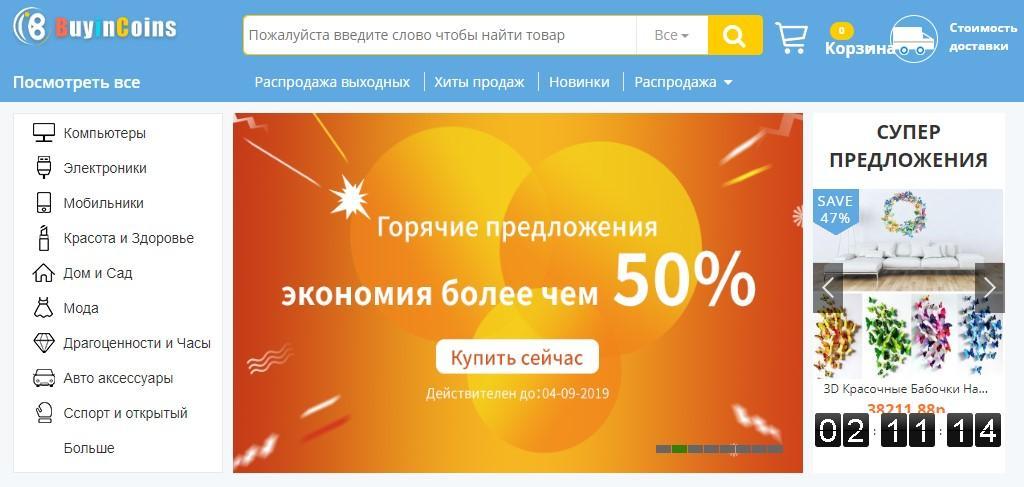 Интернет-магазин Buyincoins
