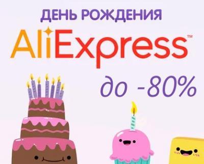 День рождения АлиЭкспресс
