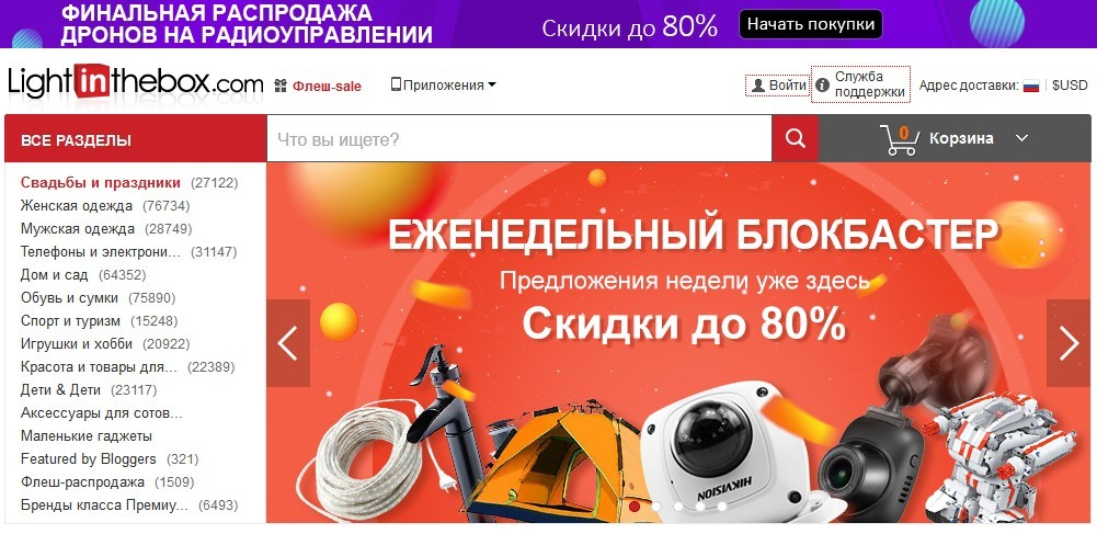 Интернет-магазин Lightinthebox.com