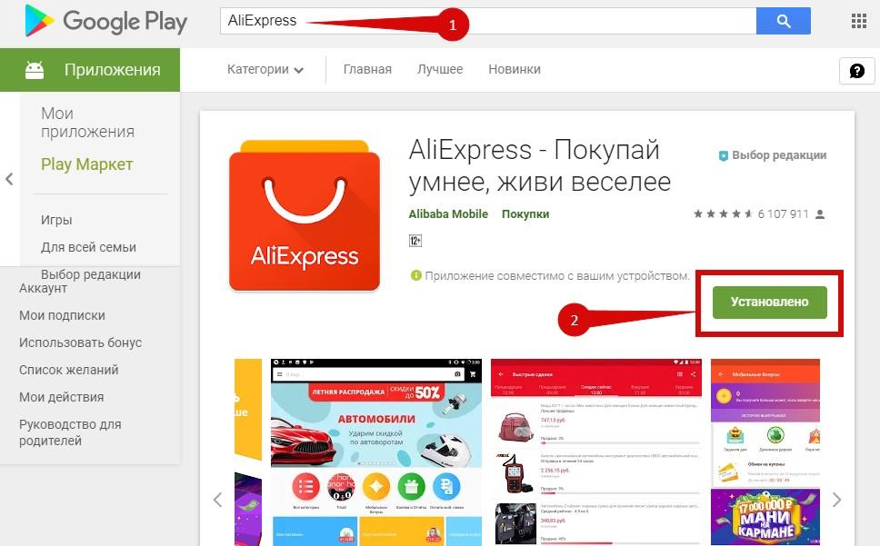 Мобильное приложение АлиЭкспресс на Play Market