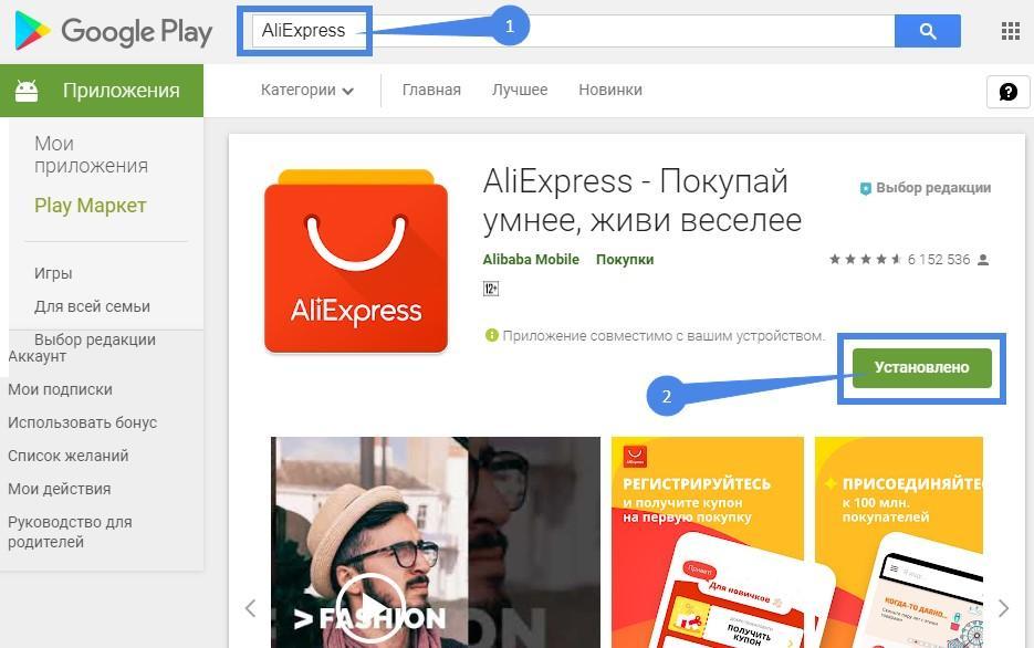 мобильное приложение на андроид