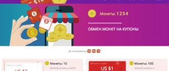 Монеты AliExpress
