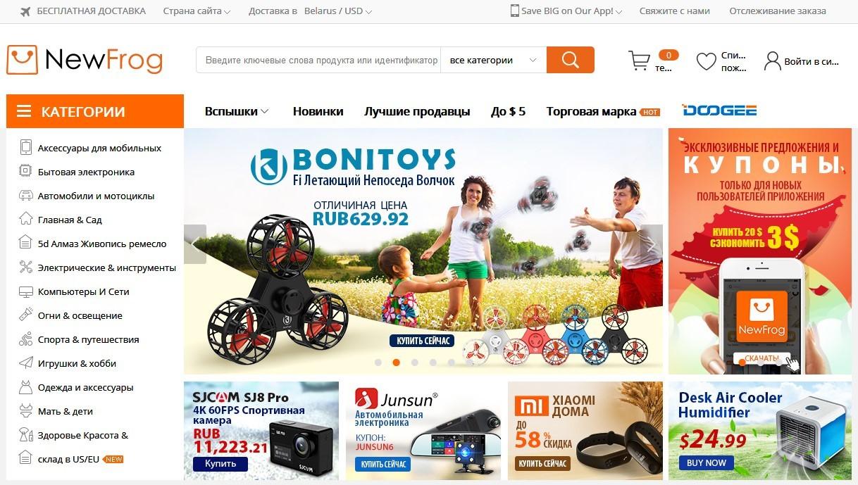 Интернет-магазин Newfrog.com