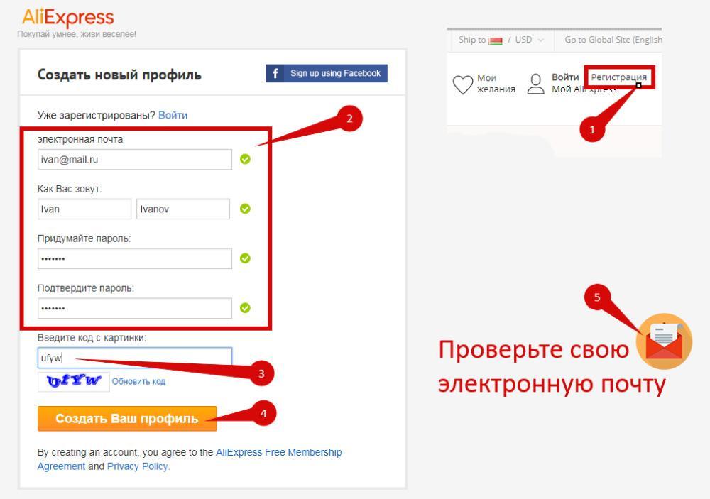 Регистрация на официальном сайте AliExpress