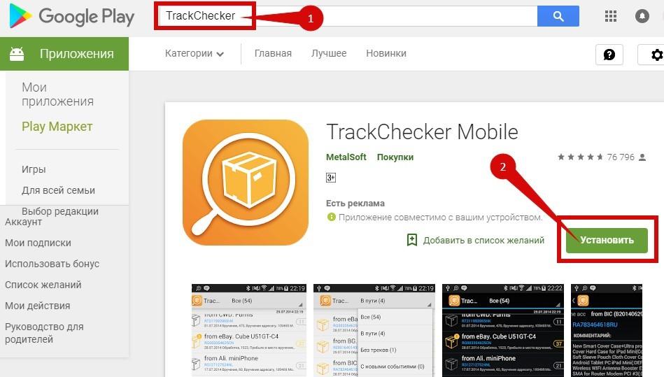 Приложение TrackChecker для отслеживания посылок по всему миру