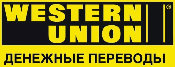 Международные переводы WESTERN UNION