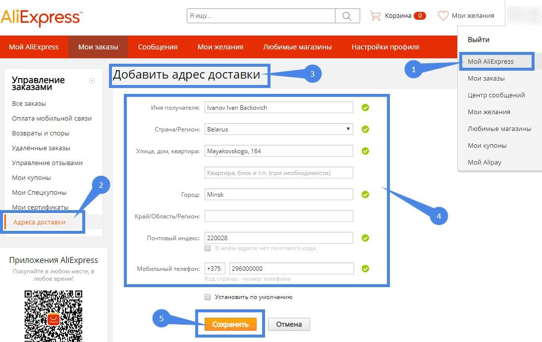 как заполнить на aliexpress адрес доставки в Беларуси
