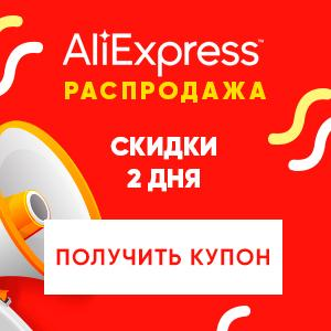 aliexpress-kupon-side