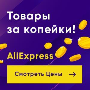 Aliexpress сайт в Беларуси