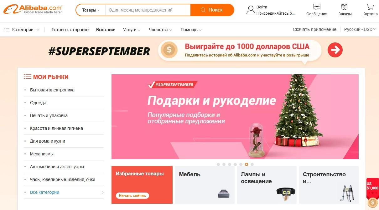интернет-магазин Alibaba