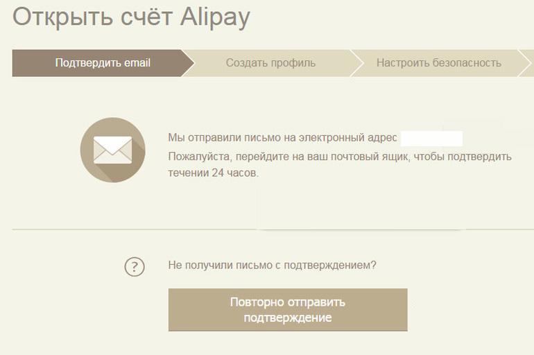 алипей регистрация