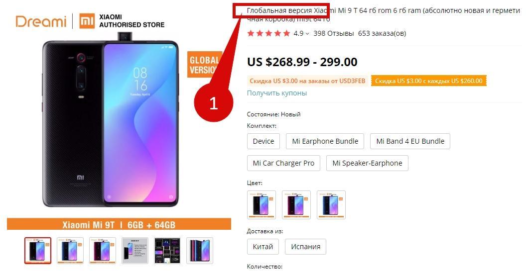 Глобальная версия Xiaomi