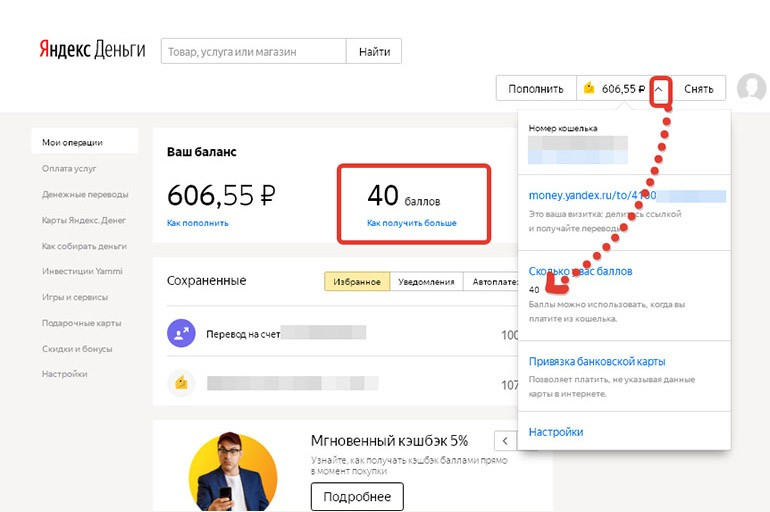 Как проверить число баллов в Яндекс