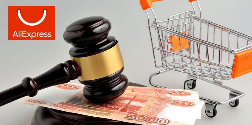 срок защиты покупателя aliexpress