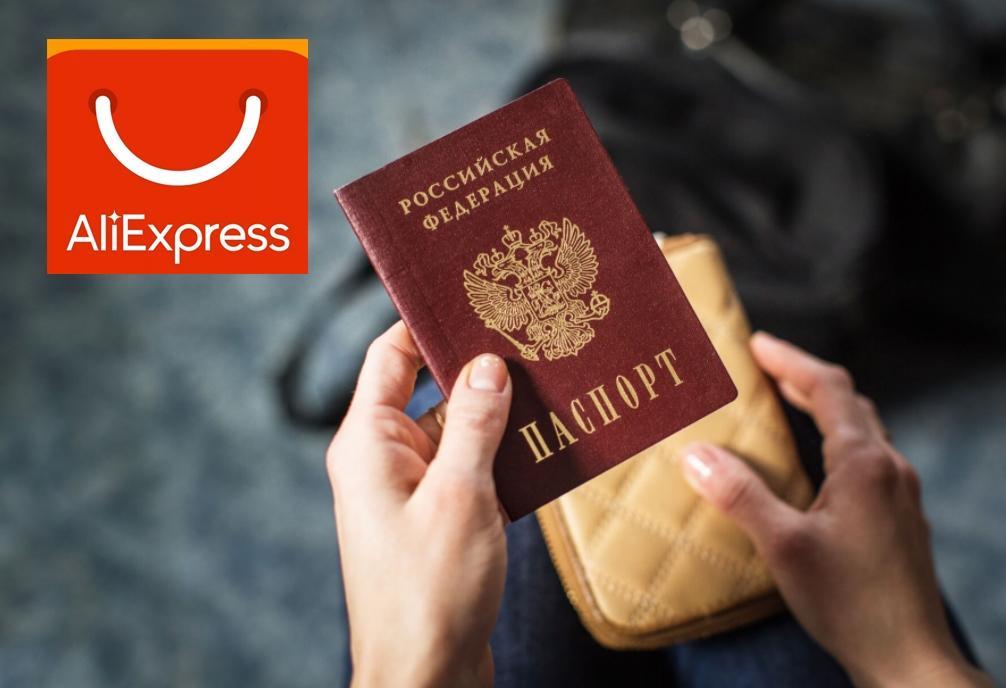 алиэкспресс инн паспорт