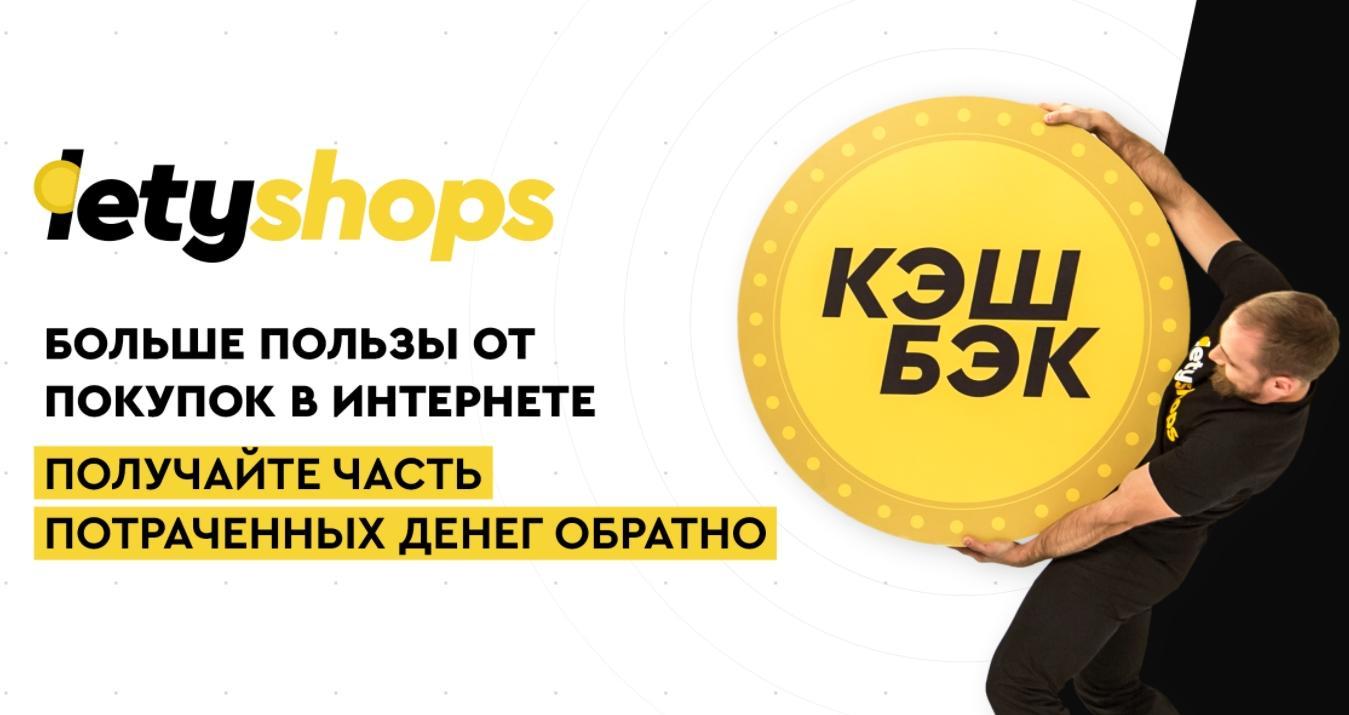 LetyShops Беларусь