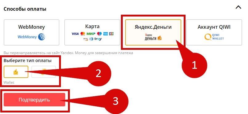 Выбор Яндекс Денег для оплаты