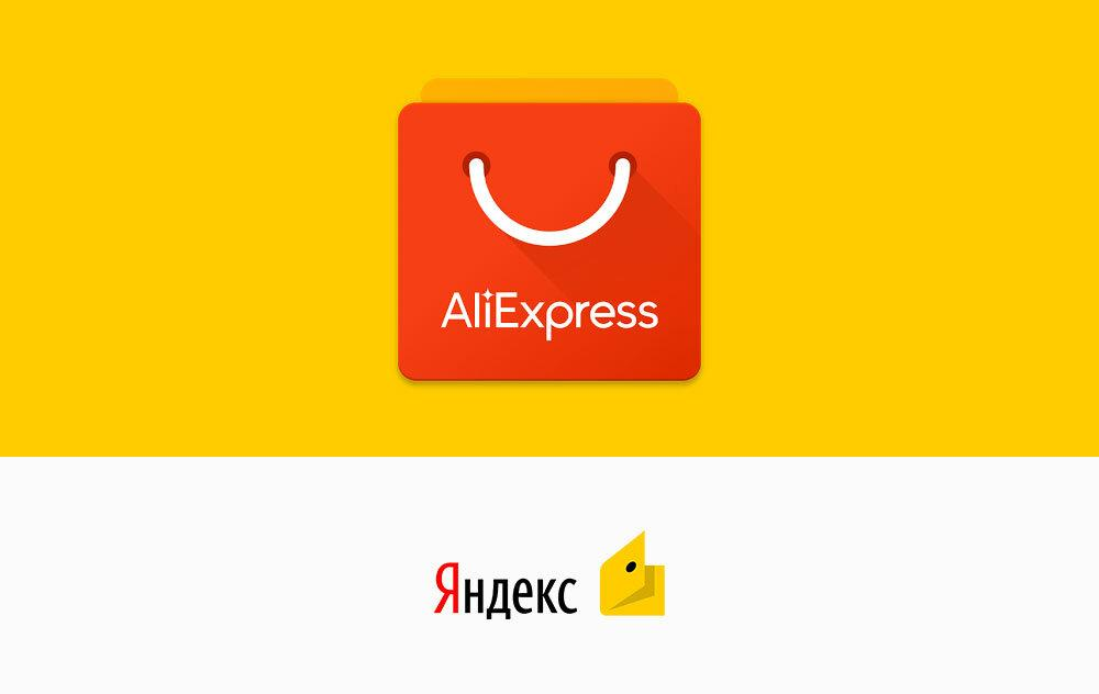 Яндекс Алиэкспресс